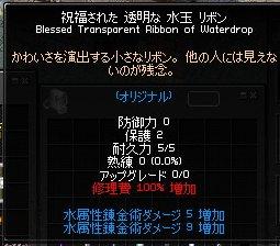 mabinogi7-24d.jpg