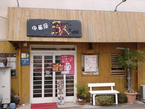 店(龍)130130_convert_20130130182355