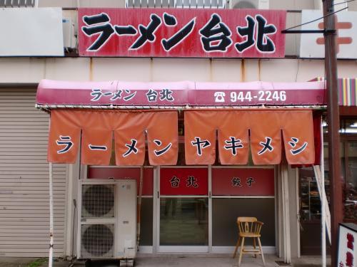 店(ラーメン台北)130206_convert_20130206154259