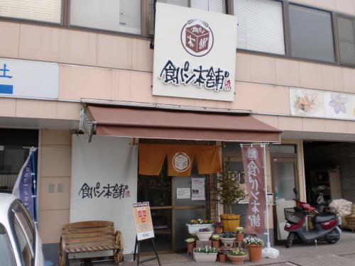 店(食パン本舗)130205_convert_20130206093720