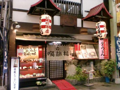 店(川福)140107_convert_20140108171715