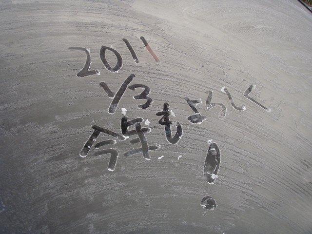 フロント新年110103