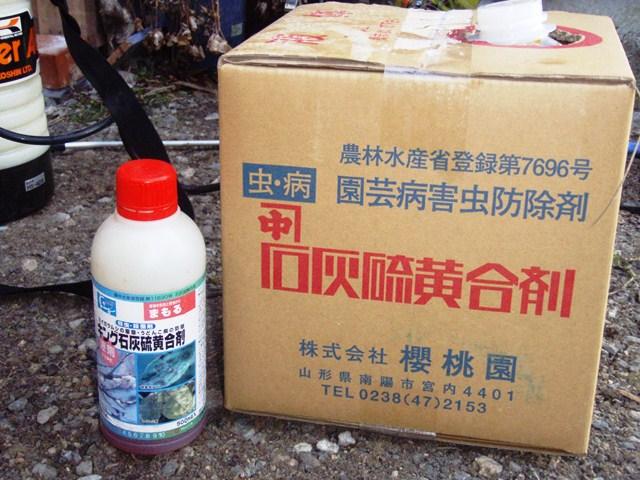 石灰硫黄合剤110122