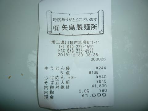P1040676_convert_20131230111917.jpg