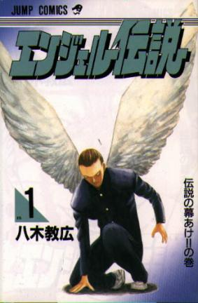 cover_angel01-l.jpg