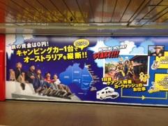 新宿地下通路看板1