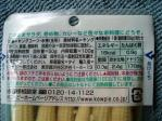 ヤングコーンの栄養成分