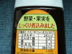 中濃ソース栄養成分