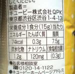 タルタルソース15gの栄養成分