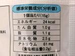 甘えびシュウマイの栄養成分