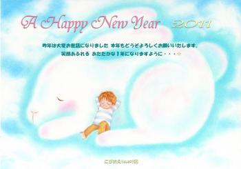 うさぎ雲 2011年賀状