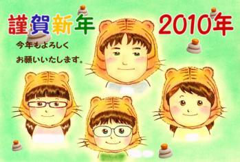 2010 似顔絵年賀状