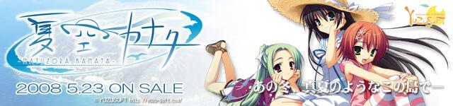 ゆずソフト最新作『夏空カナタ』2008年5月23日発売