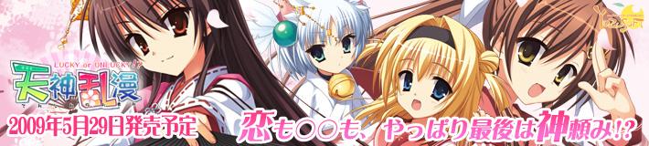 ゆずソフト最新作『天神乱漫』2009年発売予定