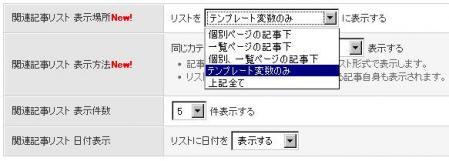 FC2ブログ関連記事