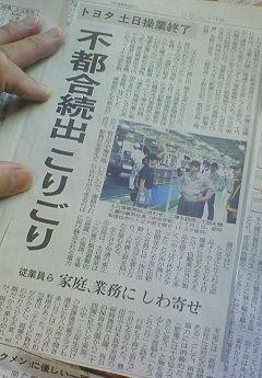 中日新聞 20111001