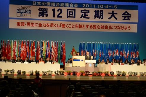 20111004 連合大会