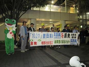 豊田1021集会 IMG_0372