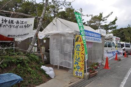 沖縄・高江 テント