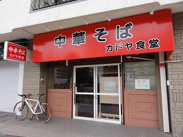 中華そば カドヤ食堂
