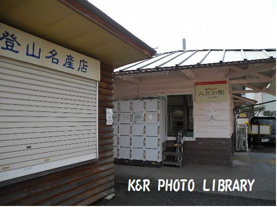 再び入生田駅
