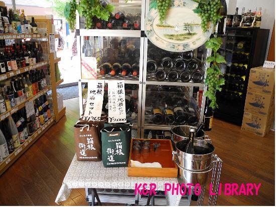 箱根の地酒セット1