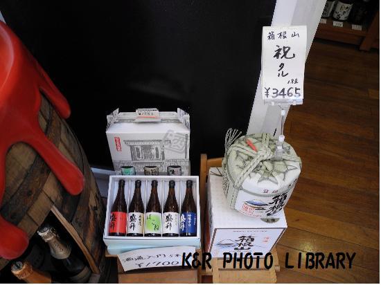 箱根の地酒セット2