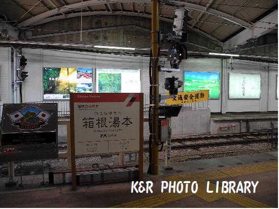 再び箱根湯本駅