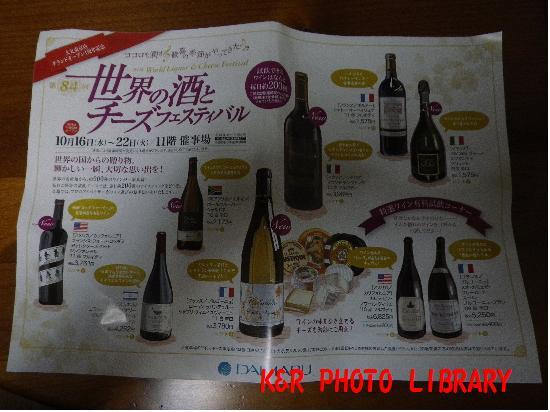 2013世界の酒とチーズフェスティバル