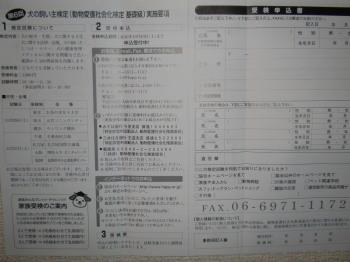 100817-3