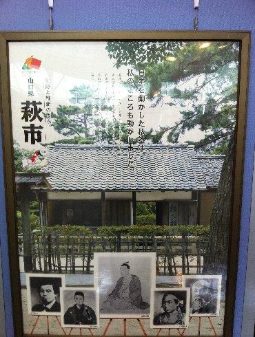 萩ポスター
