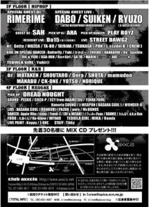 2010718ura.jpg