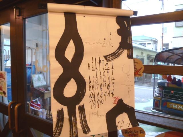 2114 山田麻子「手書き暦」(中身)