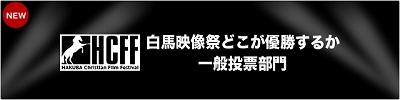 1302hcff_yosentsuka.jpg