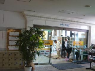 阿仁前田駅クウィンス森吉入口