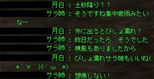 tsuki100722_3.jpg