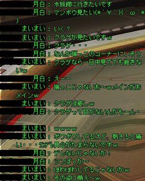 tsuki100803_5.jpg