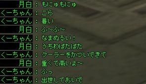 tsuki100803_6.jpg