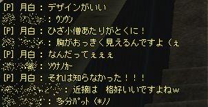 tsuki100803_9.jpg