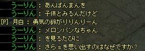 tsuki100818_16.jpg