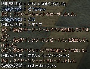tsuki100818_22.jpg