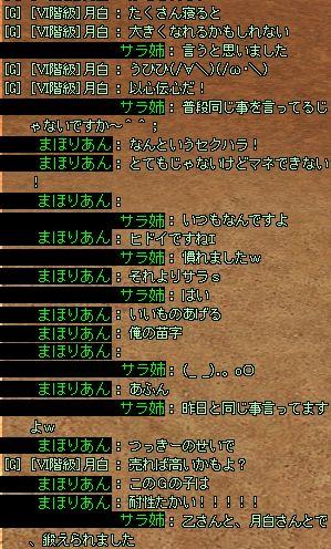 tsuki100825_11.jpg