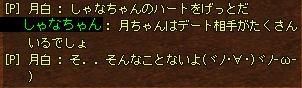 tsuki100825_4.jpg
