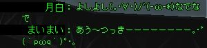 tsuki100905_1.jpg
