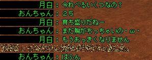 tsuki100905_13.jpg