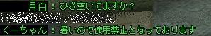 tsuki100905_5.jpg