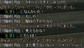 tsuki100905_8.jpg