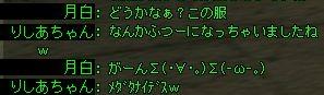 tsuki100912_16.jpg