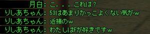 tsuki100912_18.jpg