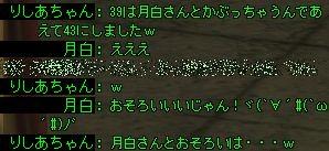 tsuki100912_22.jpg